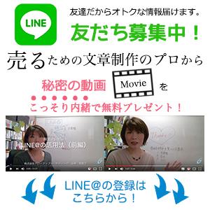 LINE@友達登録バナー